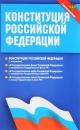 Конституция РФ. Федеральные конституционные законы. С новыми поправками